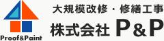 埼玉県の大規模改修工事、修繕工事は株式会社ピーアンドピーへ
