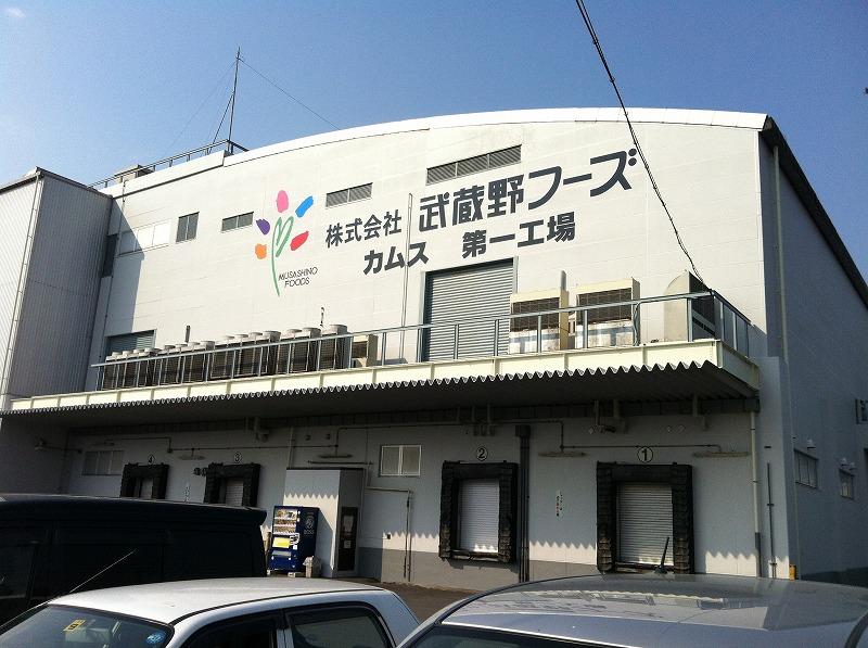 ㈱武蔵野フーズ カムス第一工場外部改修工事 埼玉県嵐山町