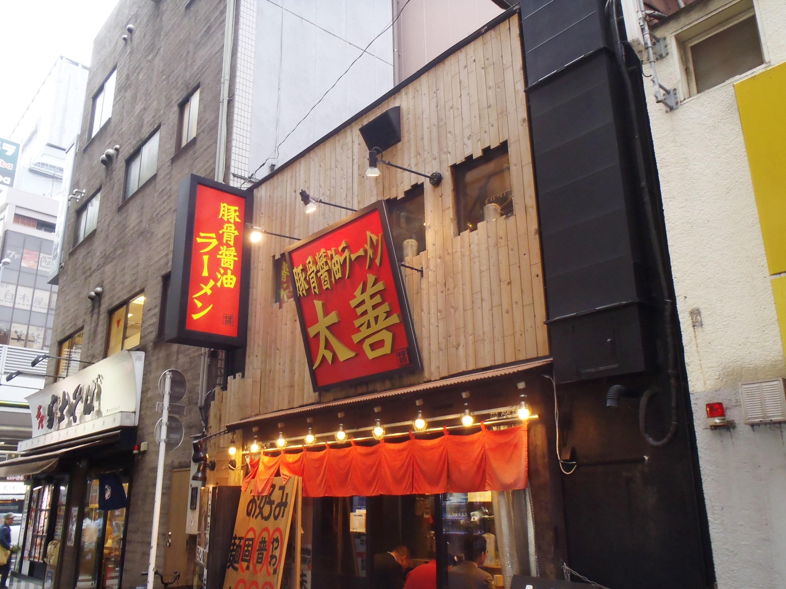豚骨醤油ラーメン店改修工事 中央区